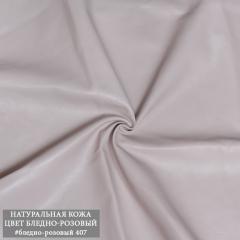 кожа бледно-розовая #407