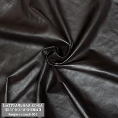 кожа коричневая #601